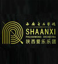 Shaanxi Philharmonic Orchestra